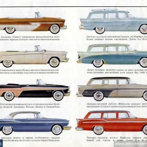 1956-All-American-Cars-_Russian_-07.jpg